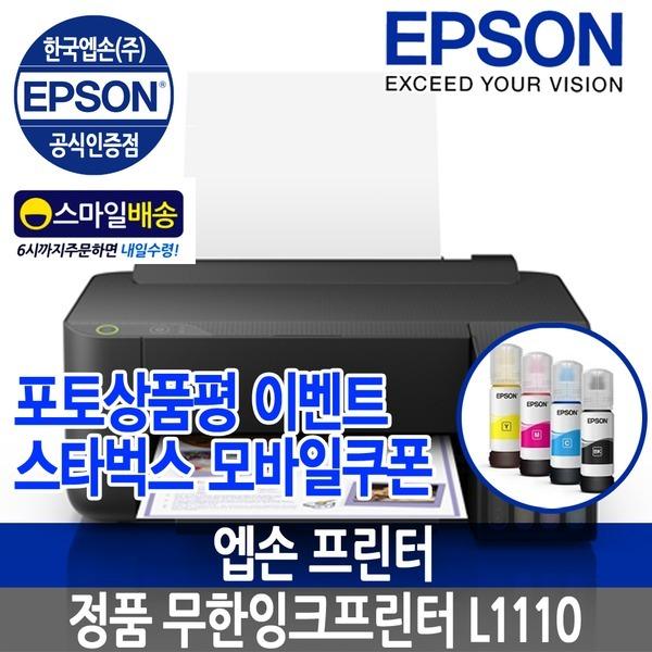 EOPI 엡손복합기 엡손 L1110 무한잉크프린터/프린터
