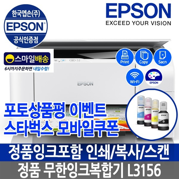 EOPI 엡손복합기 엡손 L3156 무한잉크복합기/프린터