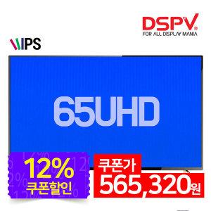 DSPTV 165cm(65) UHD TV RGB IPS패널 무상설치 2년AS