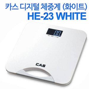 (디지털체중계) 카스 HE23/ 몸무게 전자저울 디지털