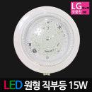 LED원형직부등 15W LG칩