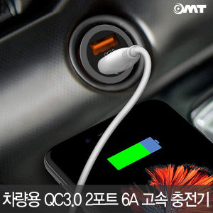 OMT 차량용 QC3.0 2포트 시가잭 차량용충전기 OC-2PQC