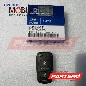 포터2 순정 폴딩키 리모컨(부속품 포함) (954304F101)