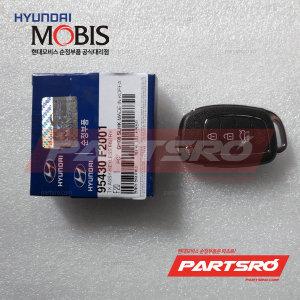 아반떼AD 순정 폴딩키 리모컨 (95430F2001) RM