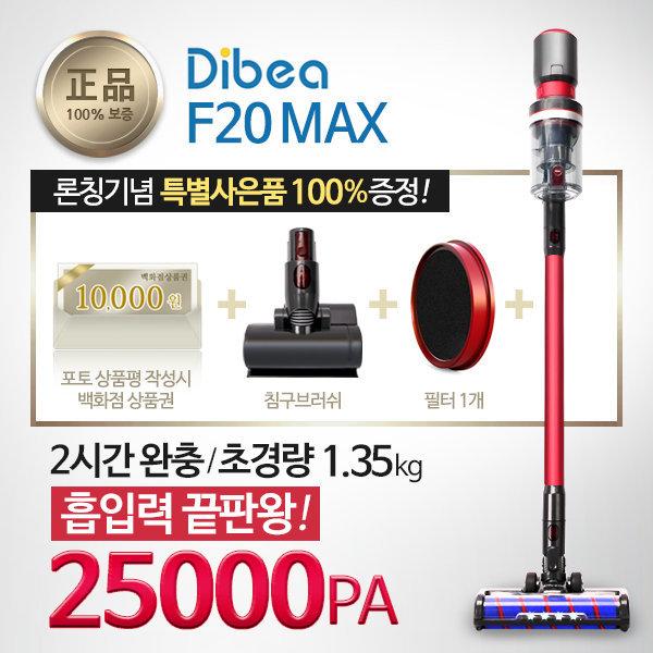 차이슨 프리미엄 무선청소기 (F20 MAX) 19년8월 신제품