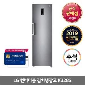 LG판매점 (JS) 컨버터블 김치냉장고 K328S 324L 실버