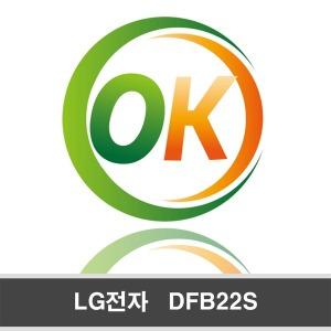 LG전자 디오스 식기세척기 DFB22S 물류배송 (OK)