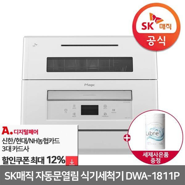 무료배송 살균세척 식기세척기 DWA-1811P 사은품증정