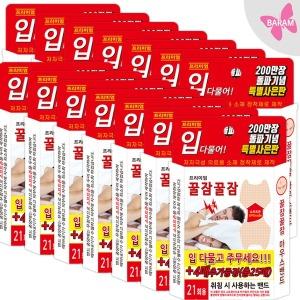 입벌림 방지 테이프/꿀잠 꿀잠 마우스 밴드 25매x14개