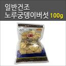 지리산 산청 무농약 생노루궁뎅이 버섯 일반건조 100g