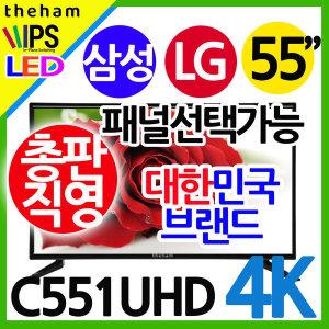 중소기업TV 55인치 139cm(55) C551UHD VA(삼성패널)