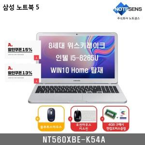 NT560XBE-K54A 삼성노트북5/4G+한컴/추석특가 84만원