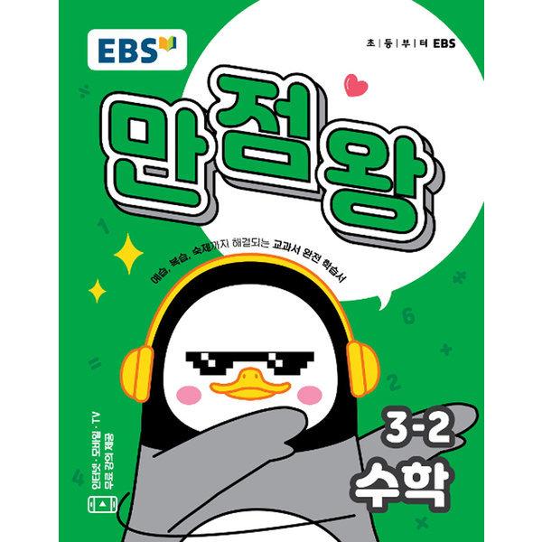 EBS 만점왕 수학3-2 (2019)