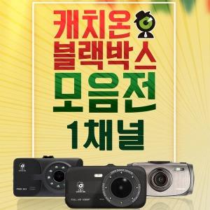 캐치온  1채널 블랙박스 모음 8G 16G 32G