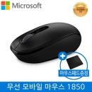 MS 무선 모바일 마우스 1850 블랙 +정품+우체국특송+
