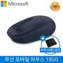 MS 무선 모바일 마우스 1850 블루 +정품+우체국특송+