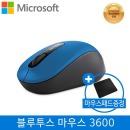MS 블루투스 모바일 마우스 3600 블루 +정품+당일출고+