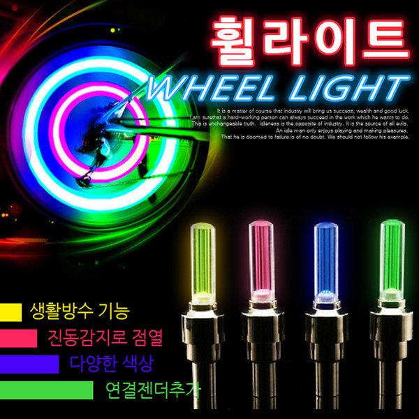 MTB 자전거 LED 바퀴 휠 라이트  바 전조등  거치대