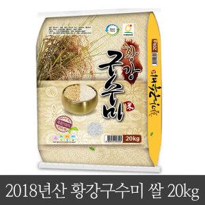 쌀이당 황강구수미 백미 20kg 2018년산