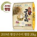 쌀이당 황강구수미 백미 20kg 2019년산 햅쌀