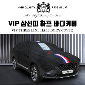 VIP 블랙삼선띠 하프 바디커버/성에커버 신형에쿠스