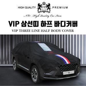 VIP 블랙삼선띠 하프 바디커버/성에커버 SM7 뉴아트