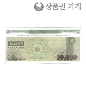 파리바게트상품권 1만원/베스킨라빈스/던킨도너츠
