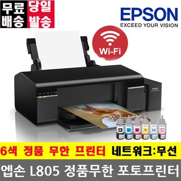 엡손 정품 무한 L805 컬러잉크젯프린터 무한프린터 an