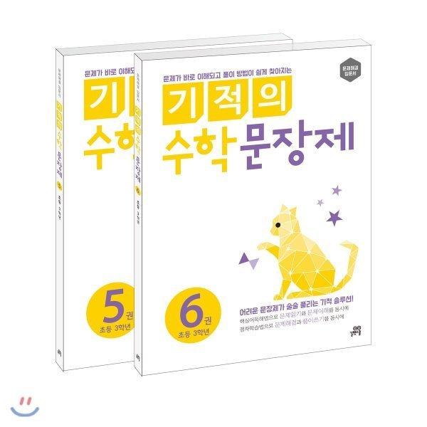 기적의 수학 문장제 3학년 세트 : 문제가 바로 이해되고 풀이 방법이 쉽게 찾아지는  김은영