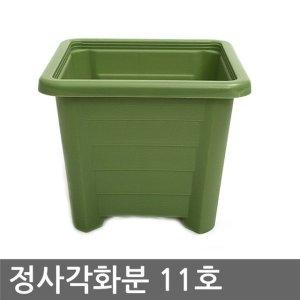 정사각 화분 11호 사각플라스틱화분 대형플라스틱화분