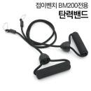 탄력밴드 - 접이벤치 BM200 전용 추가옵션 탄력밴드