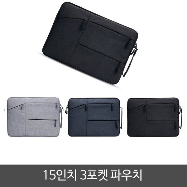 노트북파우치 LG그램 맥북 삼성 15인치 3포켓파우치