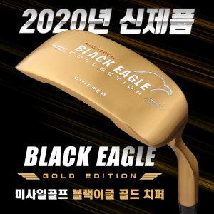(2020년신제품-100%국내산) 골프 BLACK EAGLE 블랙이글 골드 프리미엄 치퍼(FEMCO샤프트)/ 미사일