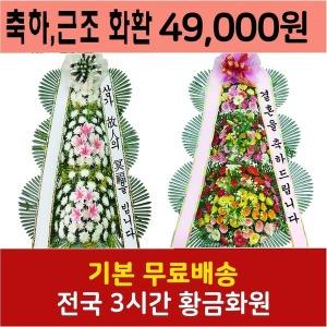 조화 전국꽃배달 당일배송 화환 축하 근조 영정 개업