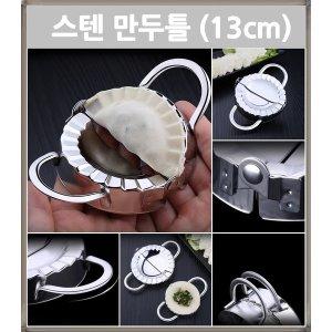 만두 접기틀 메이커 모양틀 만들기 스텐 만두틀 (13cm
