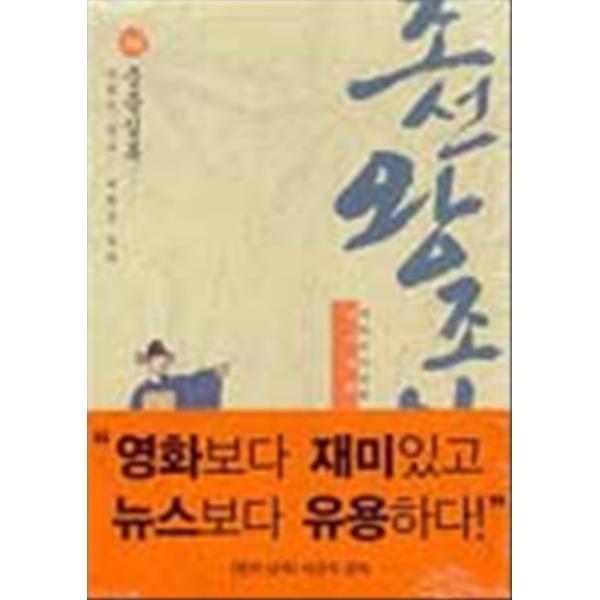 휴머니스트 박시백의 조선왕조실록 08 - 중종실록
