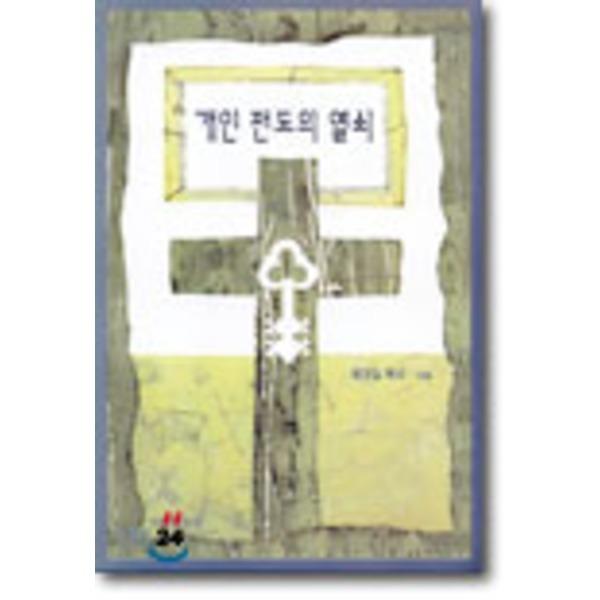 서울말씀사 개인 전도의 열쇠