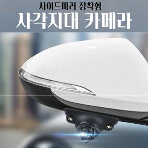 사이드미러장착 사각지대카메라+4.3인치모니터 패키지