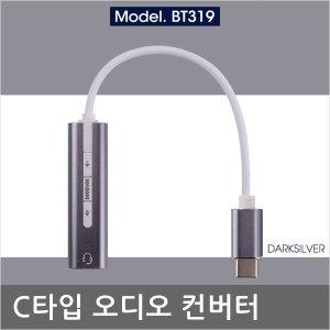 BT319 C TYPE 이어폰 변환젠더/3.5 파이 케이블 단자