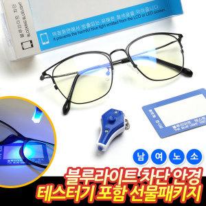 블루라이트차단안경 청광차단안경 OB9140 테스터기 포함 선물팩/ 오투
