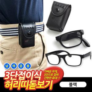 휴대용돋보기안경 3단 접이식 허리띠 돋보기/ 오투