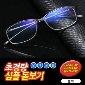 휴대용돋보기안경 초경량 심플 돋보기/ 오투