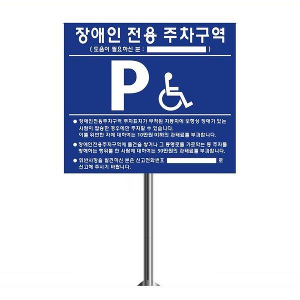 장애인주차표지판 매립지주 세트 안전판 안내표시판