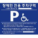 장애인주차표지판 벽부형 스틸판 안전판 안내표시판