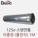 125mm 충전식 이중관 1M /스텐연통 화목난로 파이