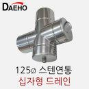 125mm십자형드레인(외부청소)/스텐연통 화목난로 파이