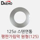평판가림막 원형 125mm /스텐연통 화목난로 파이