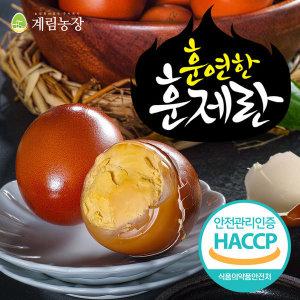 무항생제 계란으로 만든 참나무 훈제란 30구/HACCP필