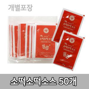 일회용 소떡소떡소스(개별포장)19gx10개입--5팩