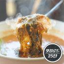 25탄 광주 대박추어탕 550g /맛집/단독구매불가